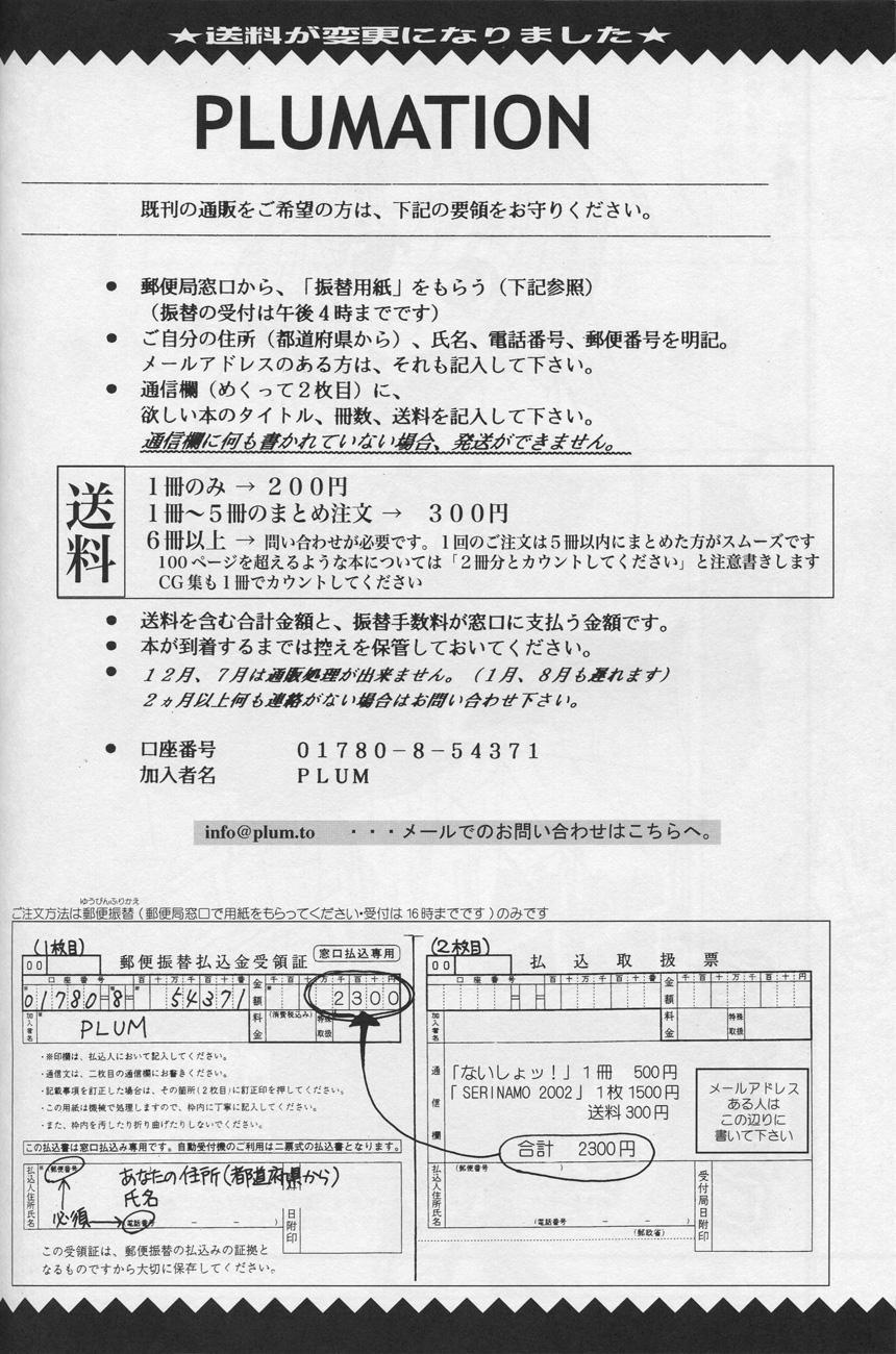Sonohigurashi 53