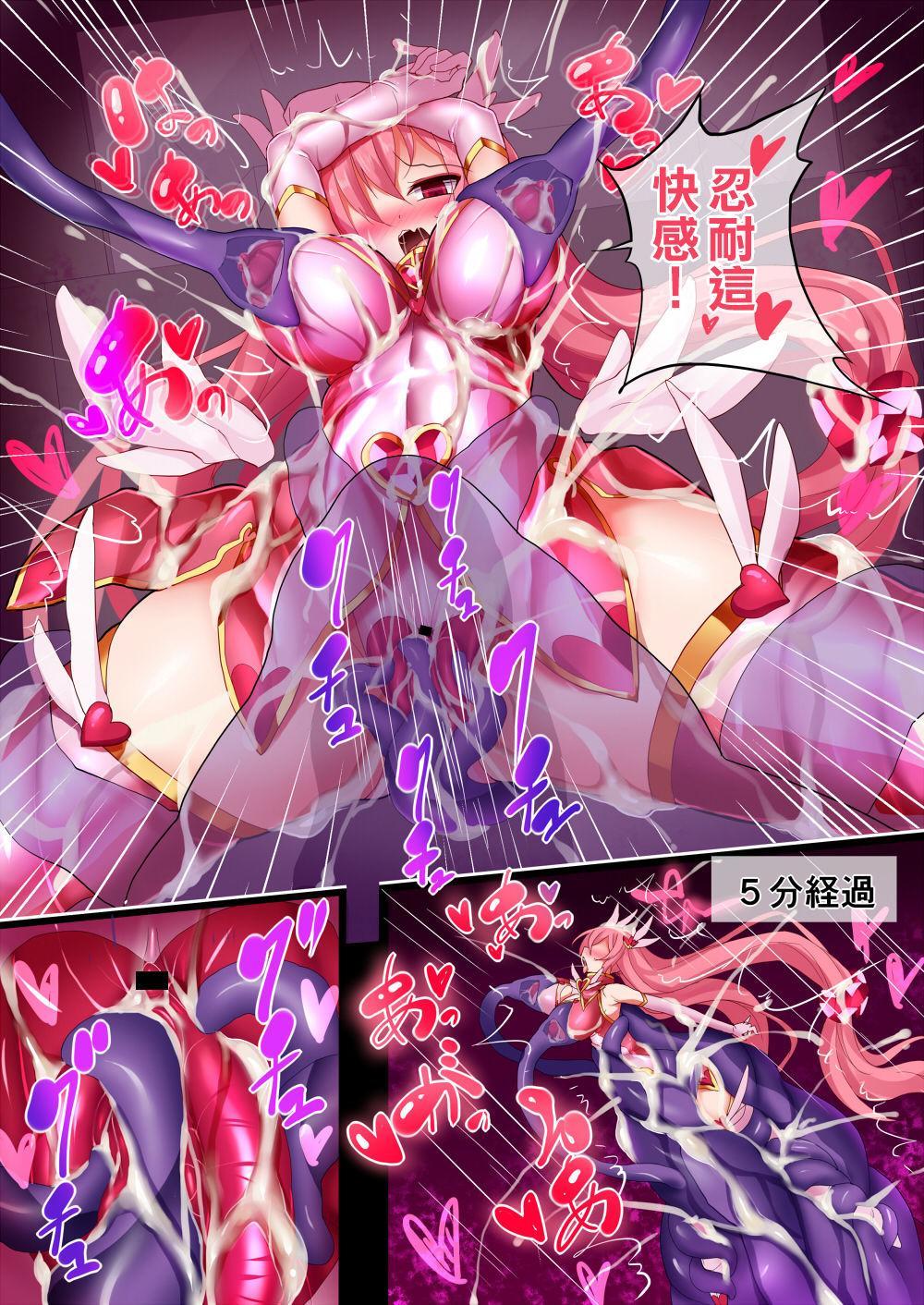 [Makutsutei (Nagai Wataru)] Orgasm Unit EX -Mahou Senshi Akari Ch. 1-2 [Chinese] [这很恶堕 x Lolipoi汉化组] 16