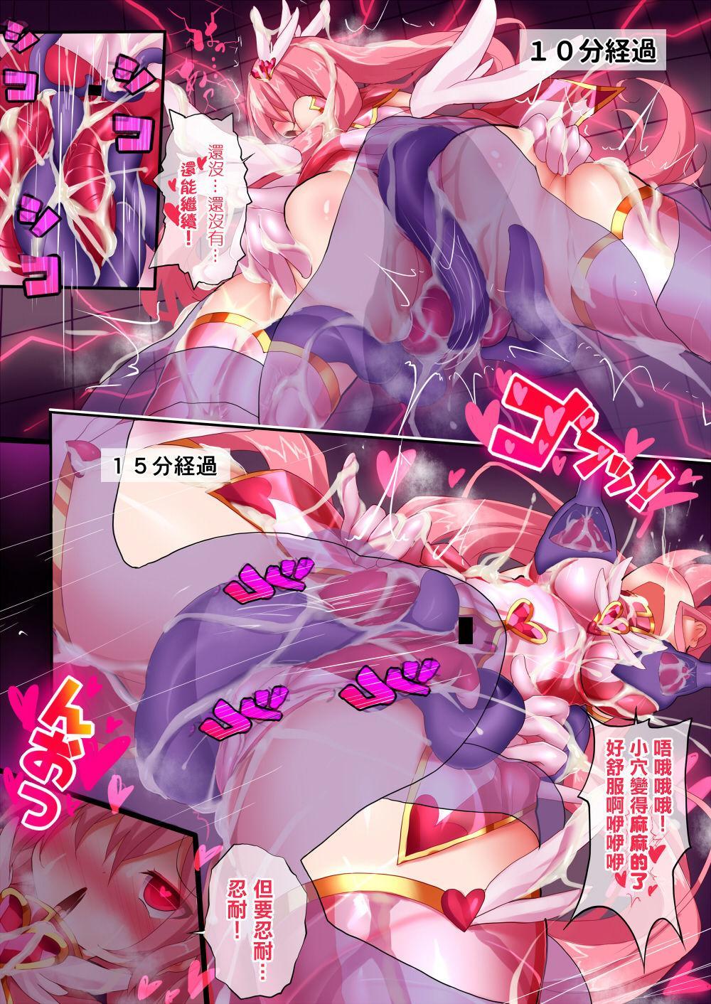 [Makutsutei (Nagai Wataru)] Orgasm Unit EX -Mahou Senshi Akari Ch. 1-2 [Chinese] [这很恶堕 x Lolipoi汉化组] 17