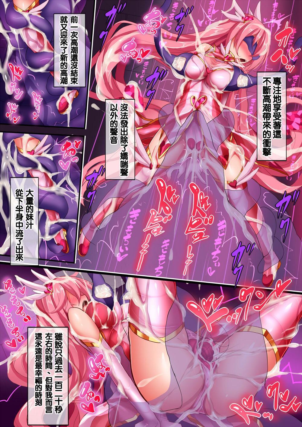 [Makutsutei (Nagai Wataru)] Orgasm Unit EX -Mahou Senshi Akari Ch. 1-2 [Chinese] [这很恶堕 x Lolipoi汉化组] 28