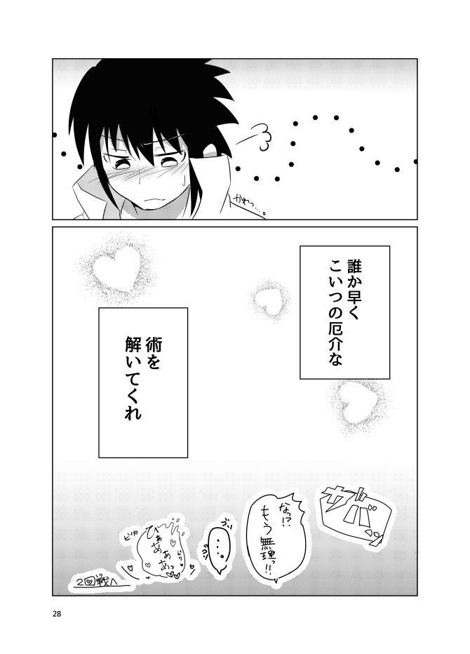 Douyara Usuratonkachi no Kudaranai Jutsu wa Ore ni Kouka ga Nai rashii. 24