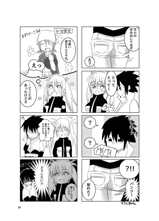Douyara Usuratonkachi no Kudaranai Jutsu wa Ore ni Kouka ga Nai rashii. 25
