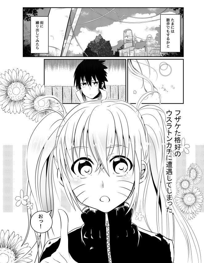 Douyara Usuratonkachi no Kudaranai Jutsu wa Ore ni Kouka ga Nai rashii. 2