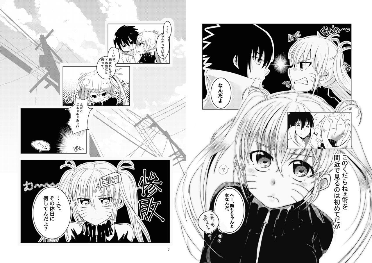 Douyara Usuratonkachi no Kudaranai Jutsu wa Ore ni Kouka ga Nai rashii. 4