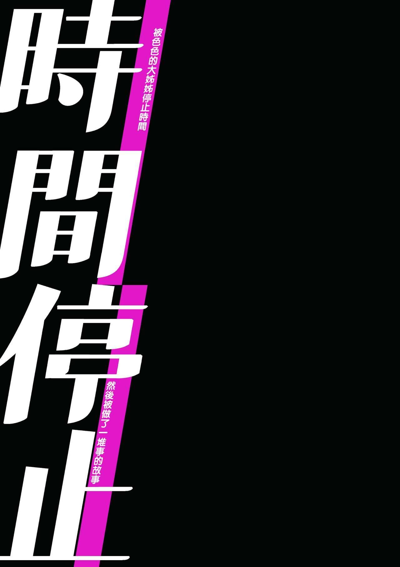 [Mushaburu (Musha Sabu)] Jikan Teishi - Kuuhaku no Kioku   時間停止 - 空白的記憶 [Chinese] [漢化組漢化組] [Digital] 20