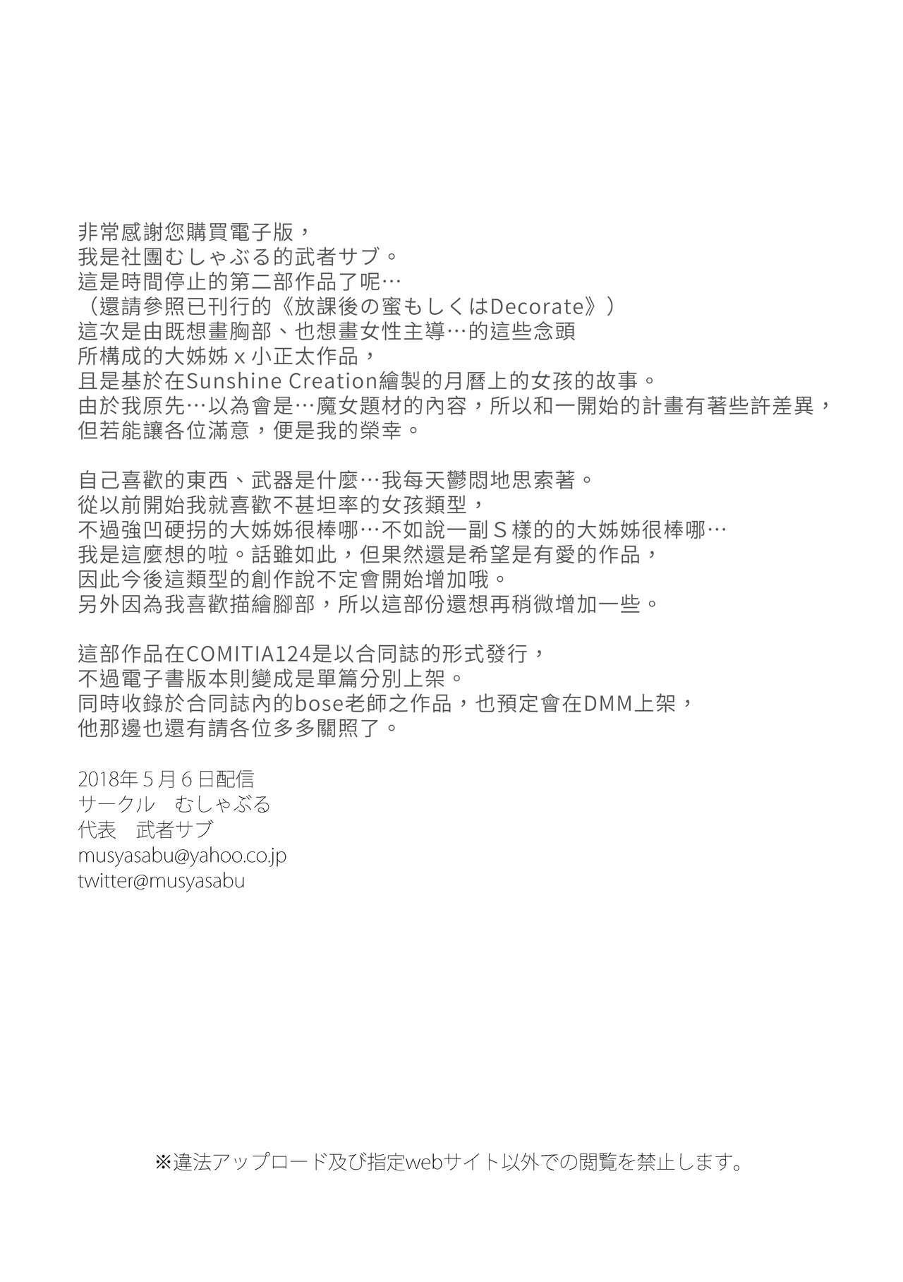 [Mushaburu (Musha Sabu)] Jikan Teishi - Kuuhaku no Kioku   時間停止 - 空白的記憶 [Chinese] [漢化組漢化組] [Digital] 21