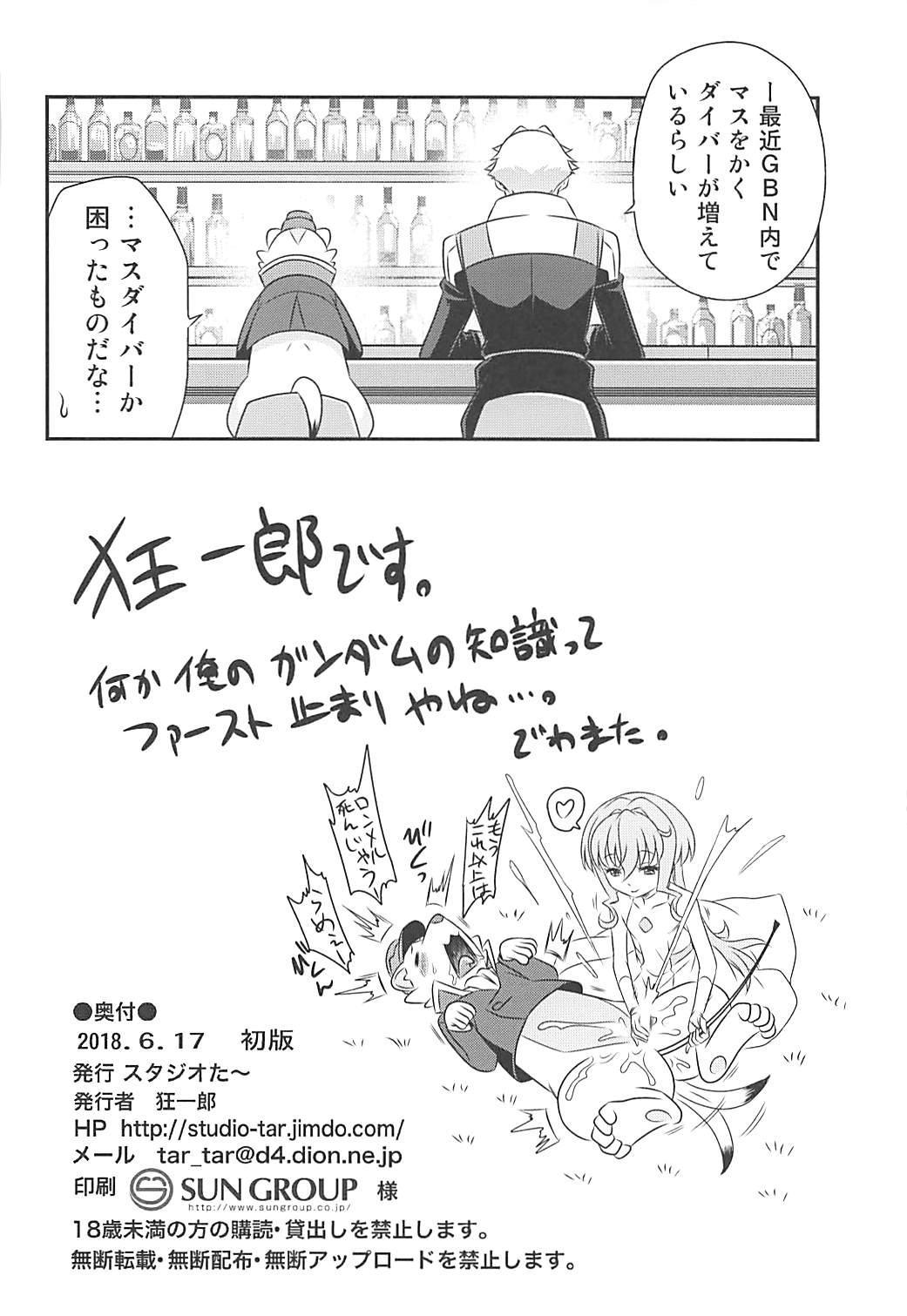 [Studio Tar (Kyouichirou)] Sara-chan de Mass-Diver!! (Gundam Build Divers) 24