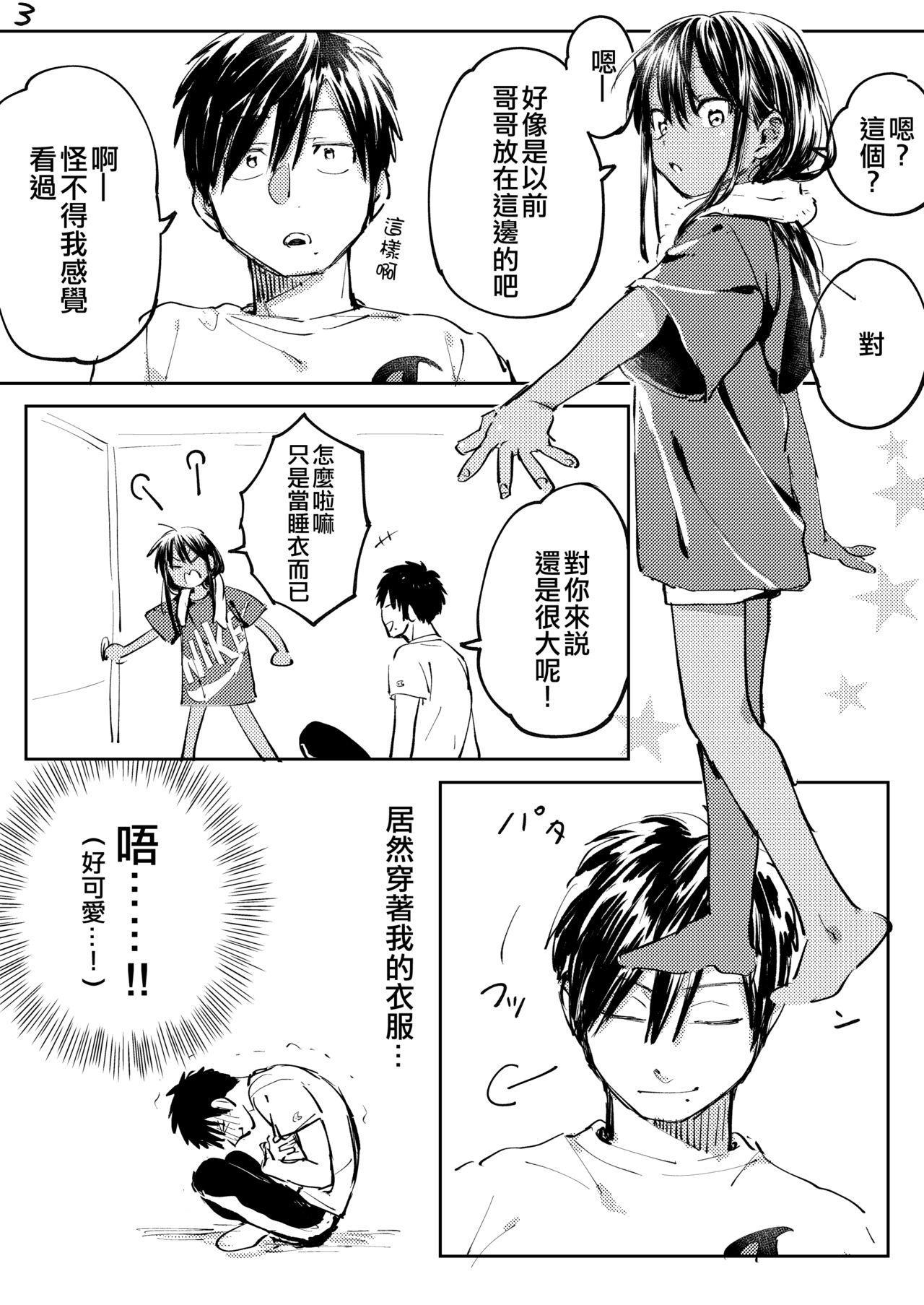 Inaka ni Kaeru to Yakeni Jiben ni Natsuita Kasshoku Ponytail Shota ga Iru 10
