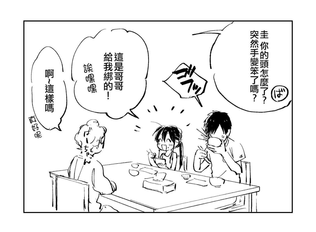 Inaka ni Kaeru to Yakeni Jiben ni Natsuita Kasshoku Ponytail Shota ga Iru 17