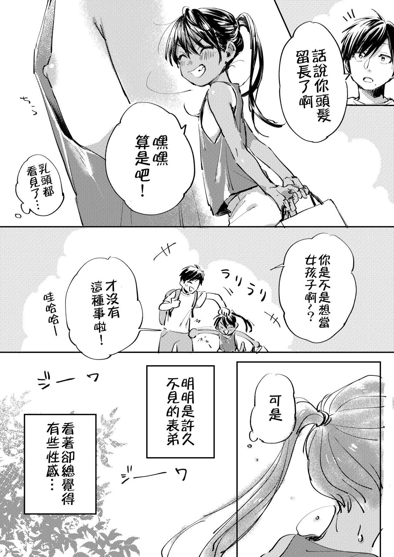 Inaka ni Kaeru to Yakeni Jiben ni Natsuita Kasshoku Ponytail Shota ga Iru 1
