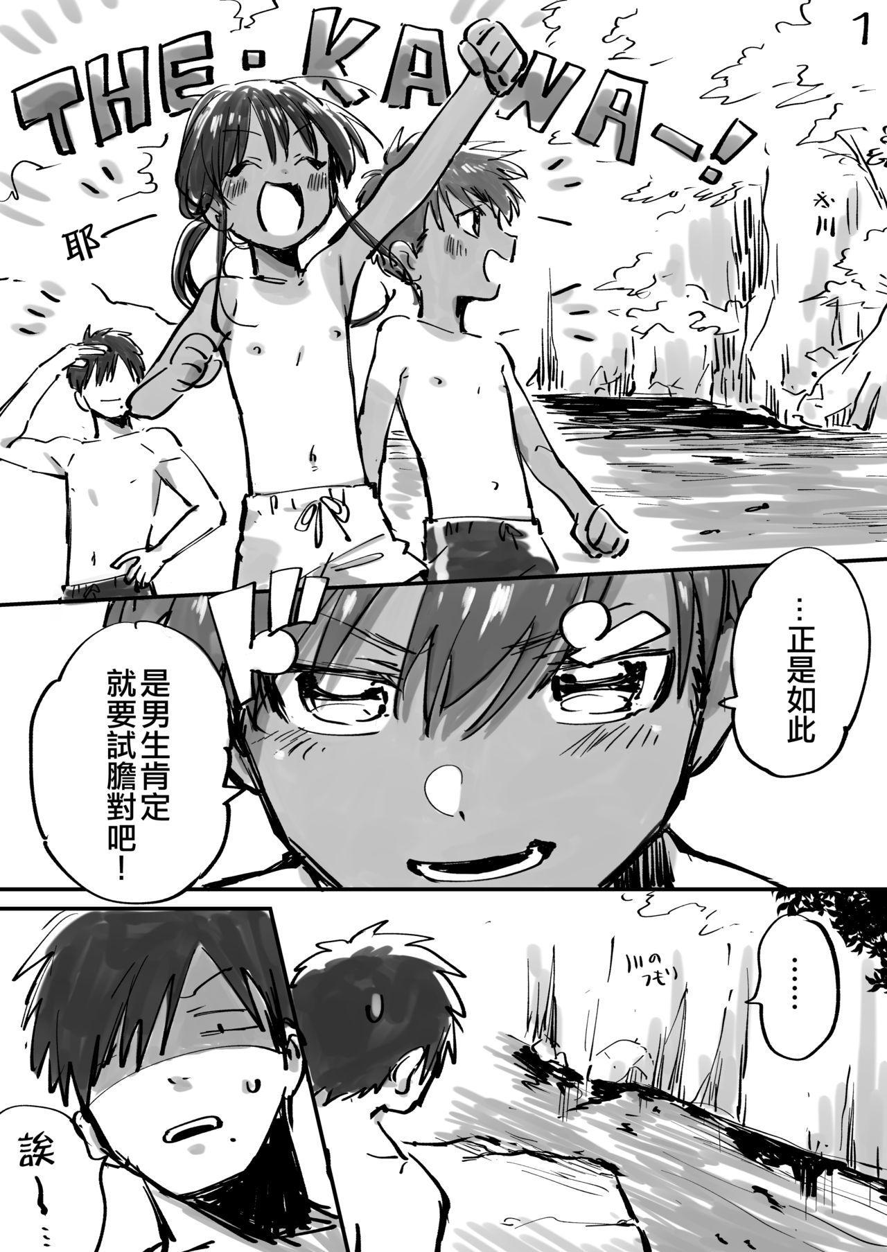 Inaka ni Kaeru to Yakeni Jiben ni Natsuita Kasshoku Ponytail Shota ga Iru 22
