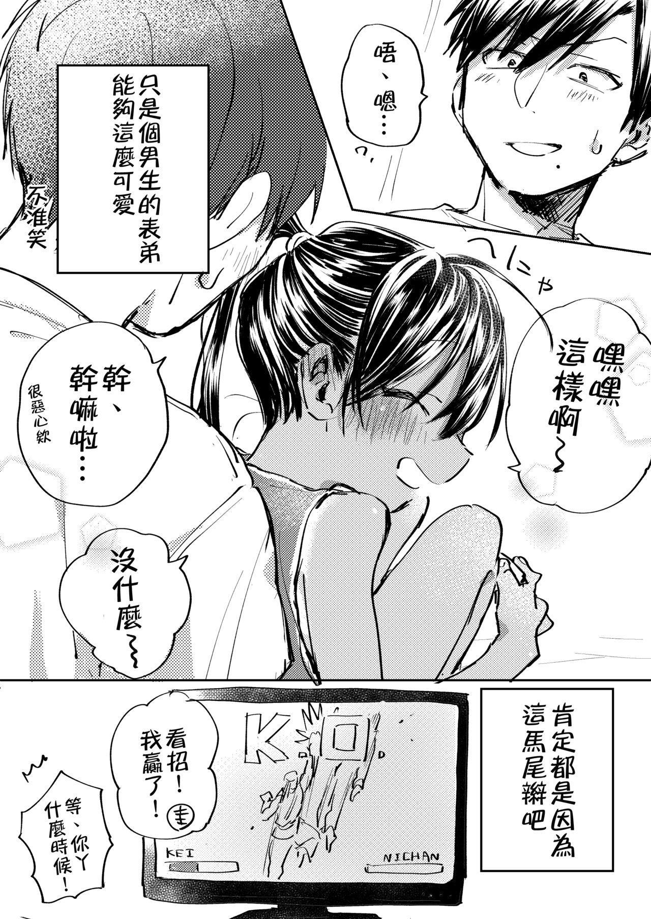 Inaka ni Kaeru to Yakeni Jiben ni Natsuita Kasshoku Ponytail Shota ga Iru 3