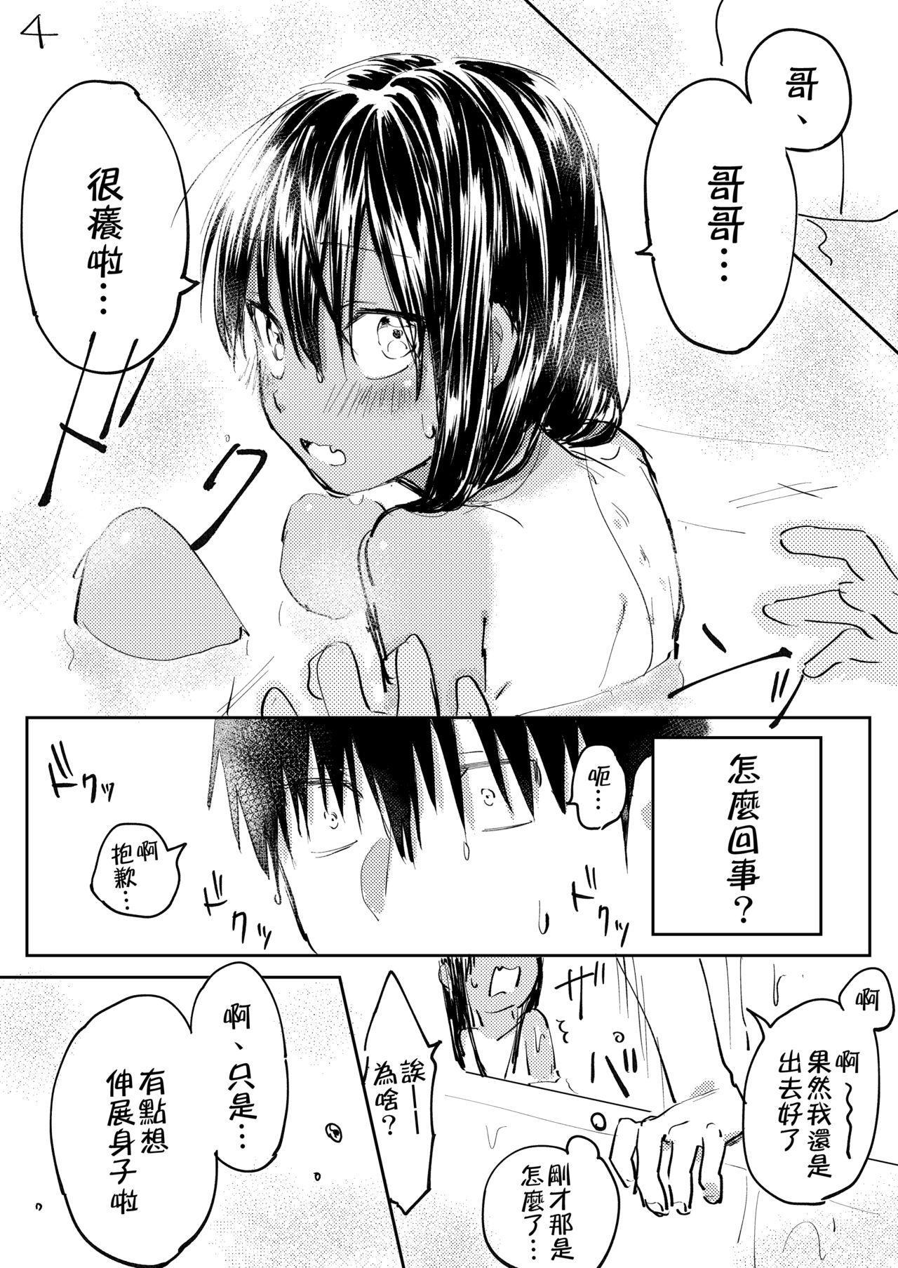 Inaka ni Kaeru to Yakeni Jiben ni Natsuita Kasshoku Ponytail Shota ga Iru 7