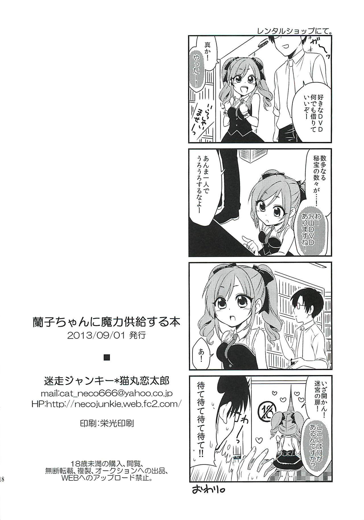 Ranko-chan ni Maryoku Kyoukyuu Suru Hon 16