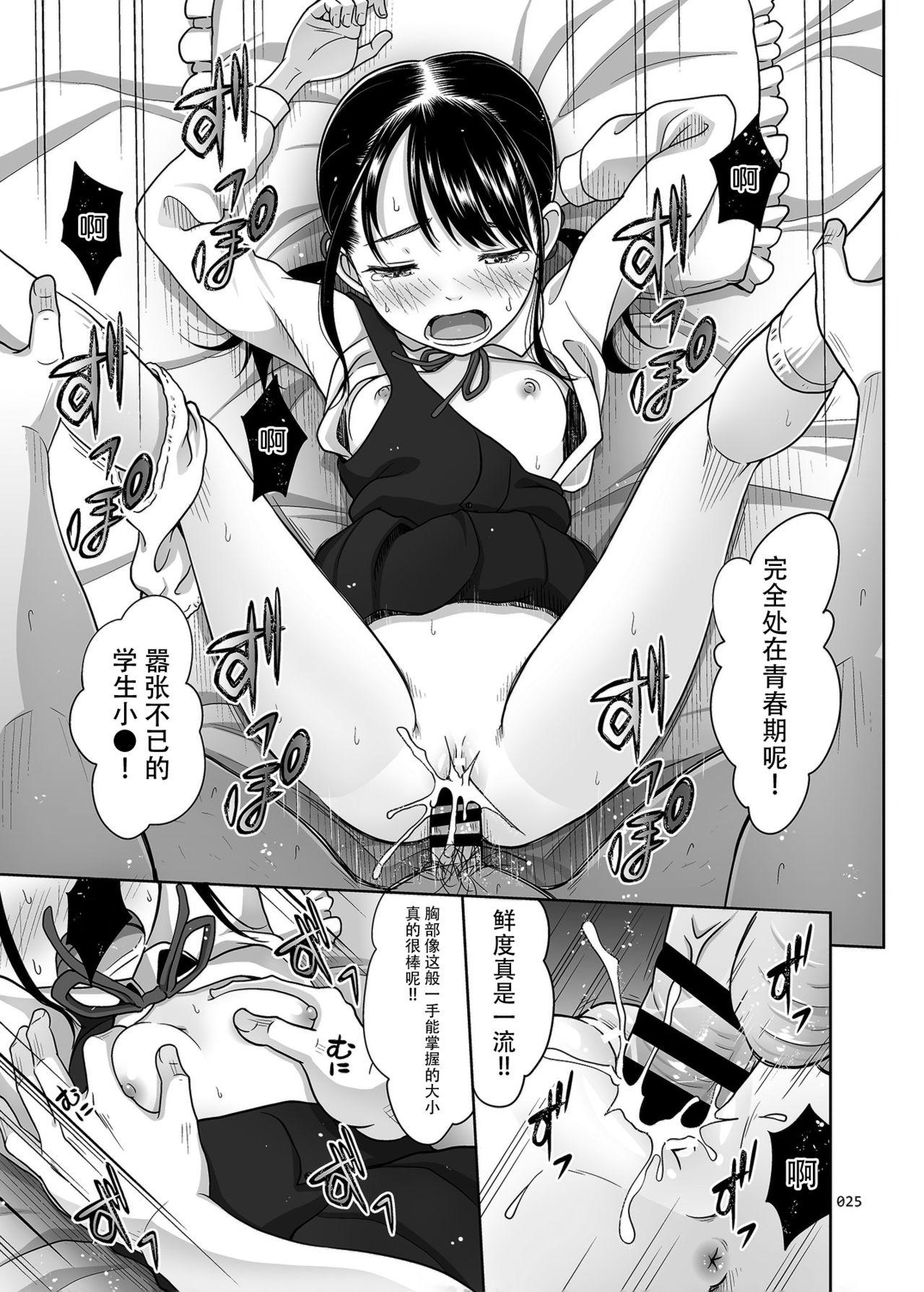Shimaidon Itadakimasu 24