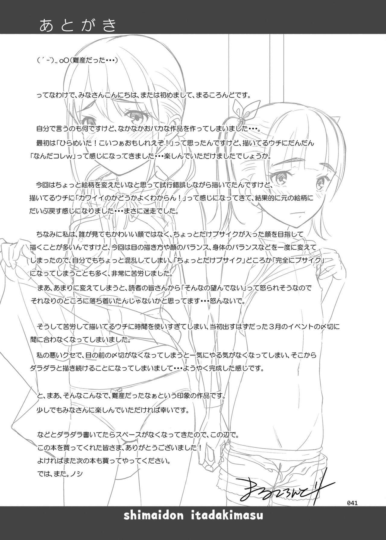 Shimaidon Itadakimasu 40