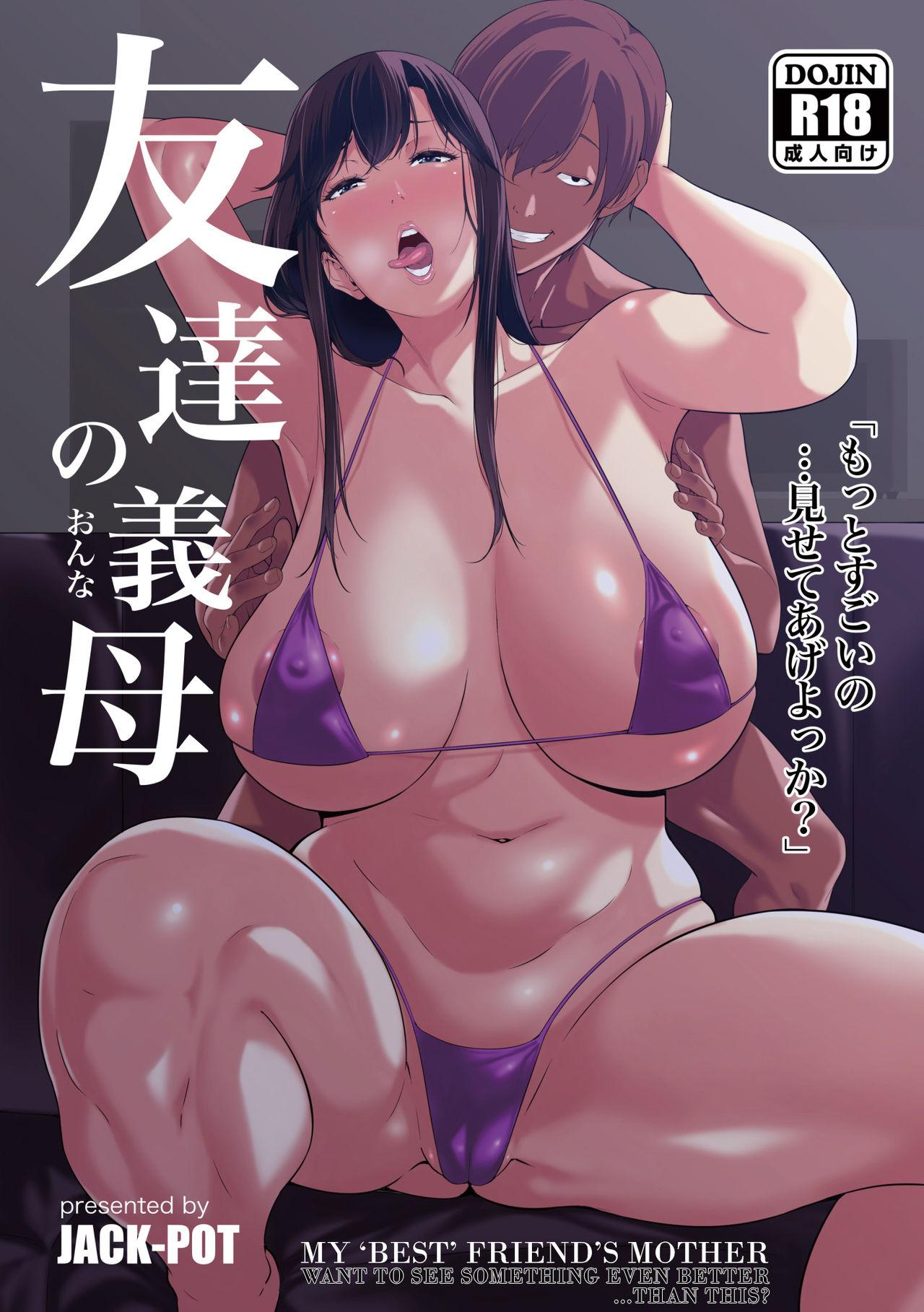 Tomodachi no Onna | My 'Best' Friend's Mother 0