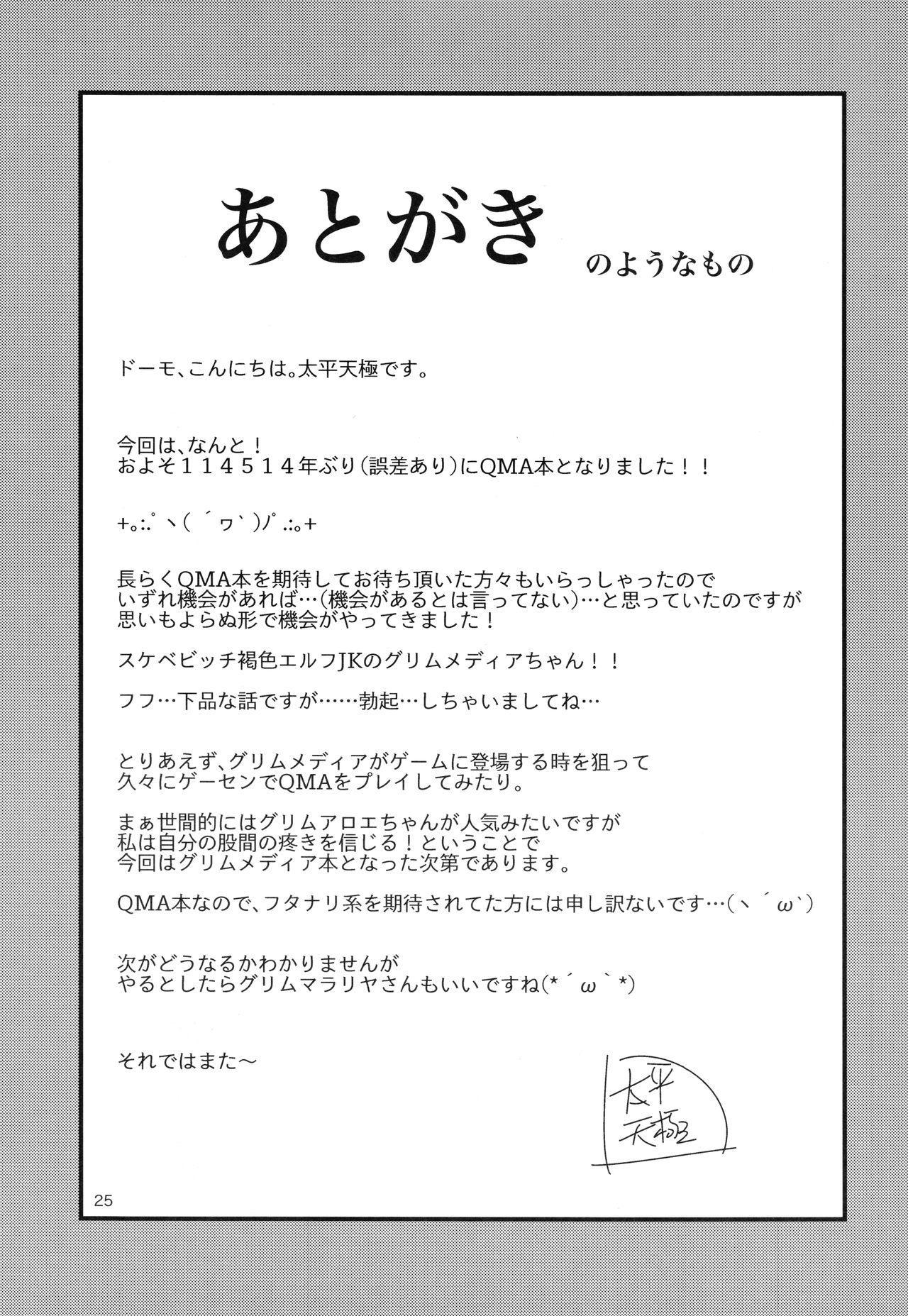 Isekai Bitch ga Tokyo ni Yattekita. 23