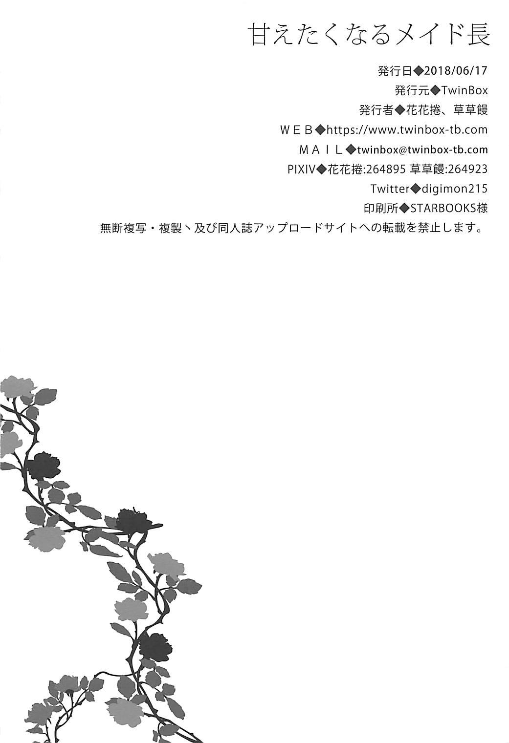 Amaetaku Naru Maid-chou 15