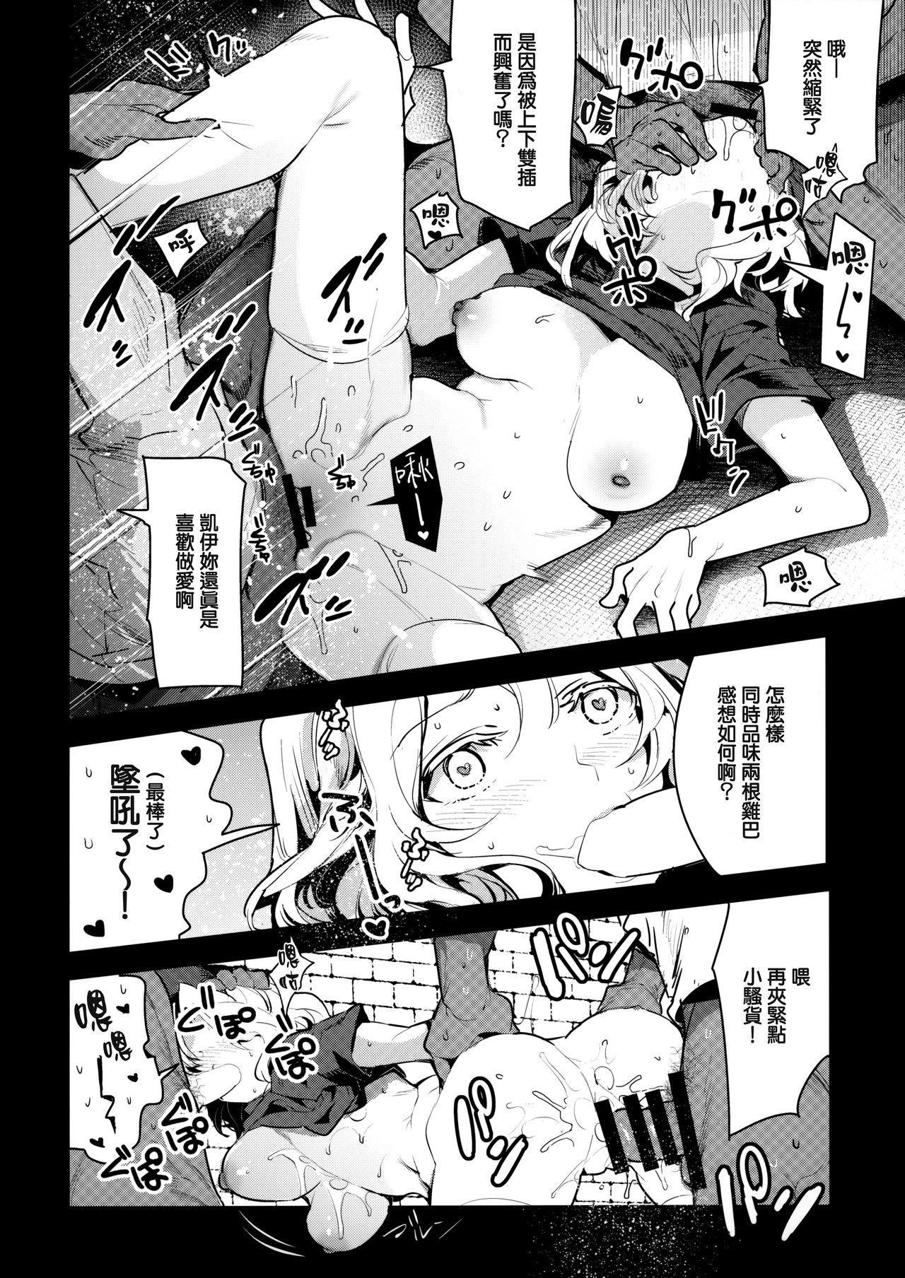 GirlPan Rakugakichou 7 18