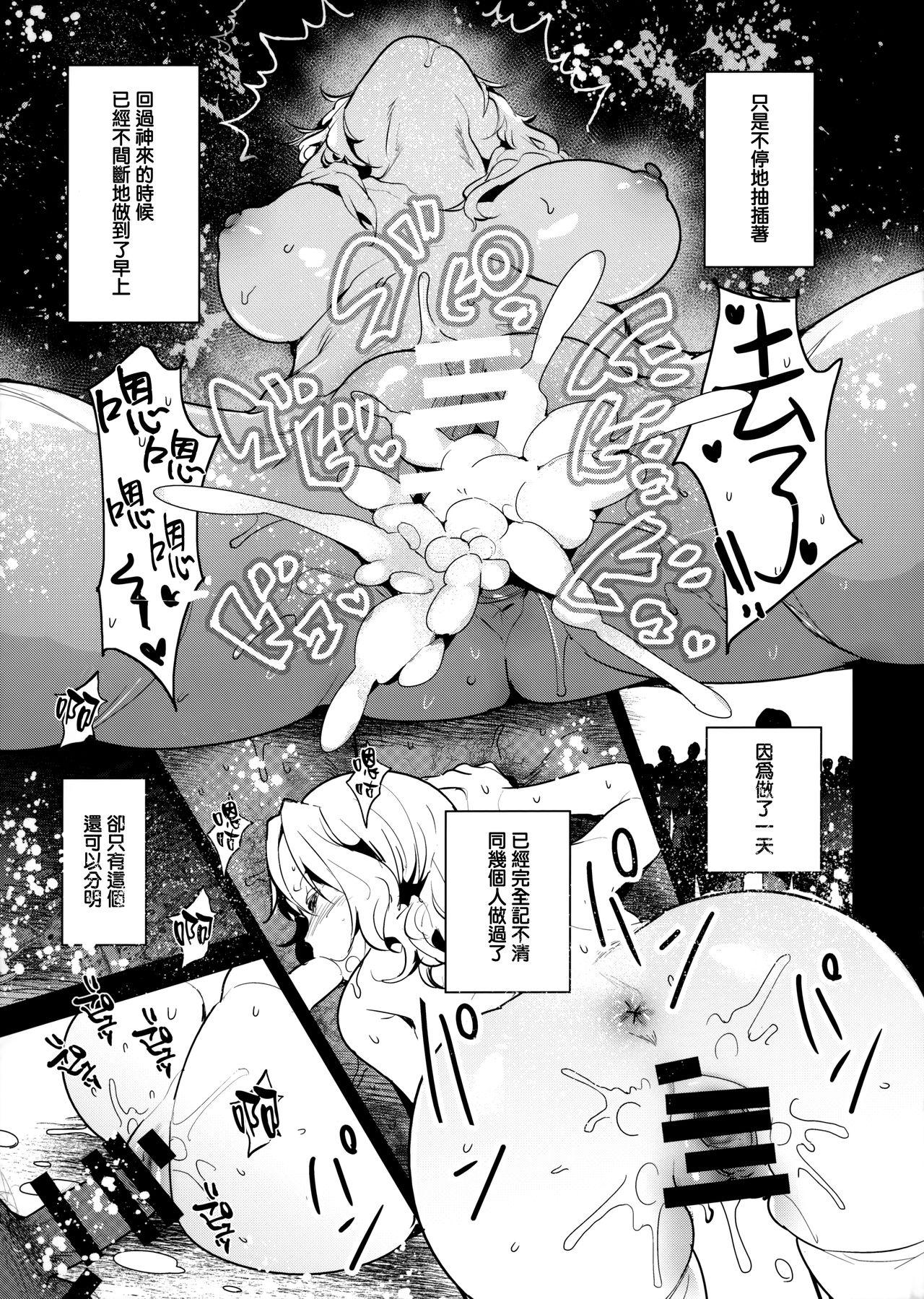 GirlPan Rakugakichou 7 23