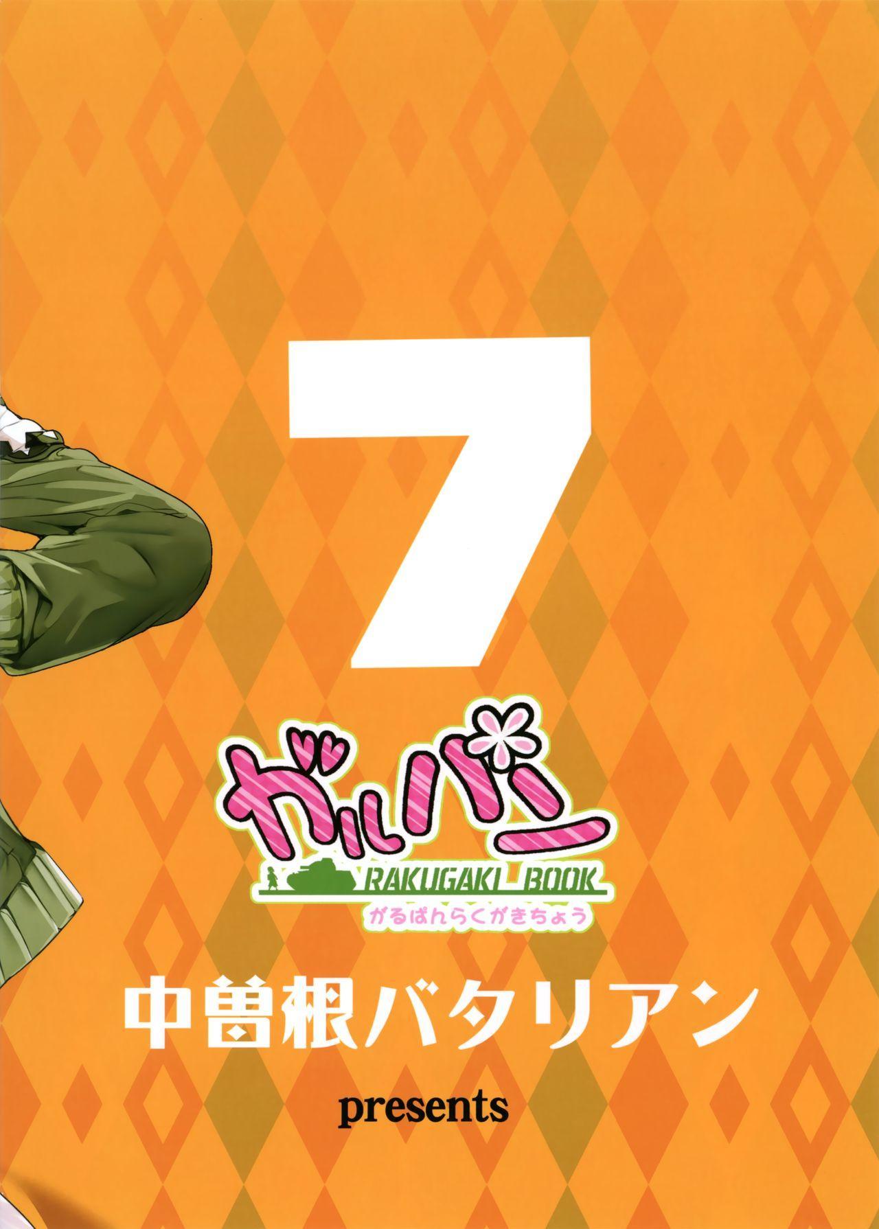 GirlPan Rakugakichou 7 27