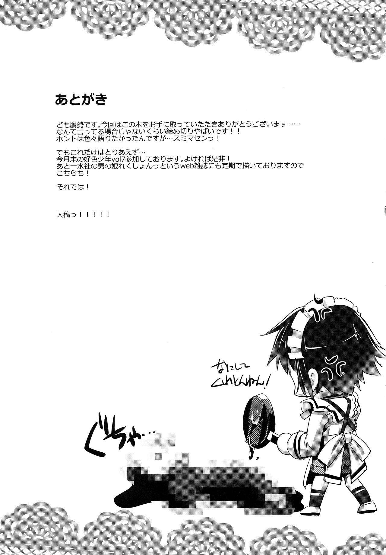Shounen wa Kaseifu no Yume o Miru ka? 19