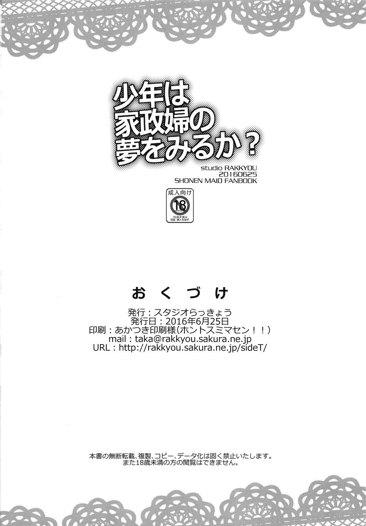 Shounen wa Kaseifu no Yume o Miru ka? 20