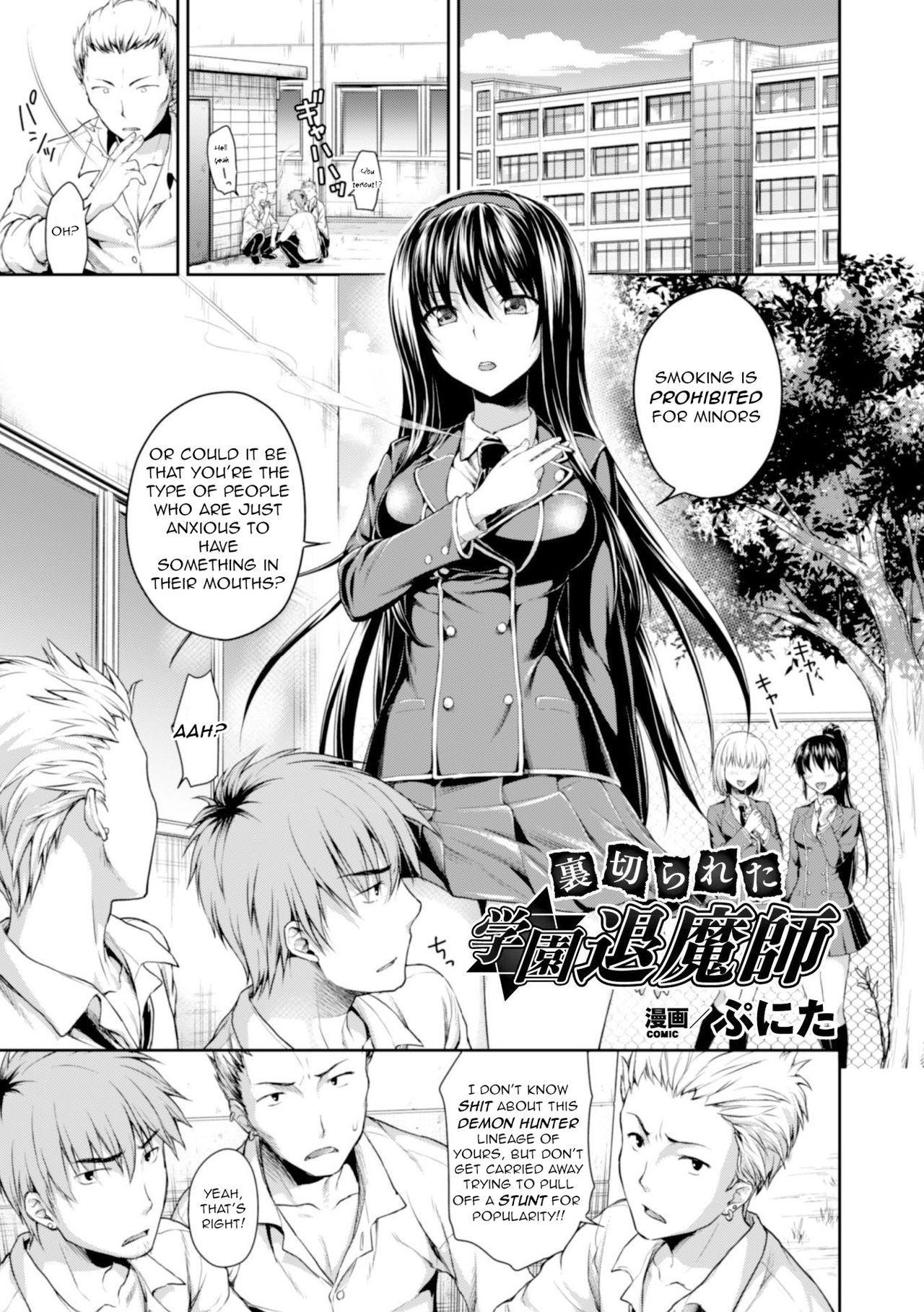 Uragirareta Gakuen Taimashi | Betrayed School Demon Hunter 0