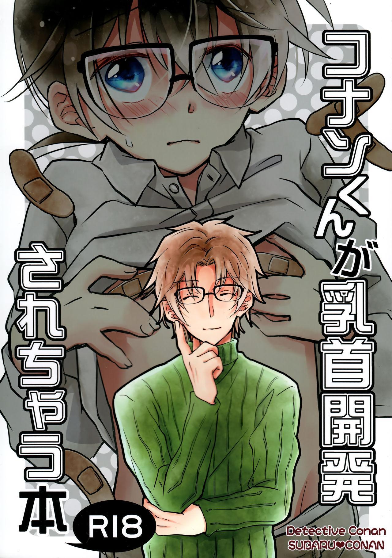 Conan-kun ga Chikubi Kaihatsu Sarechau Hon 0