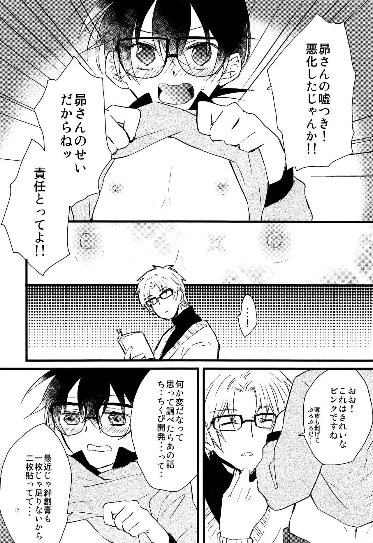 Conan-kun ga Chikubi Kaihatsu Sarechau Hon 10