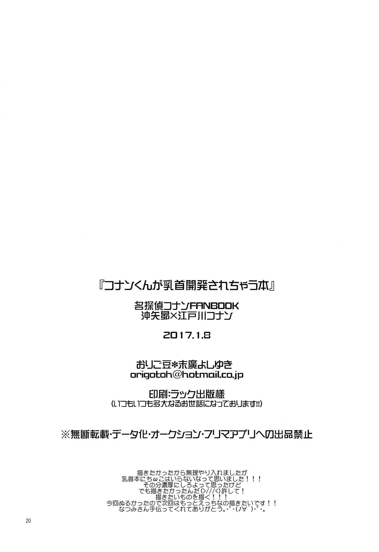 Conan-kun ga Chikubi Kaihatsu Sarechau Hon 18
