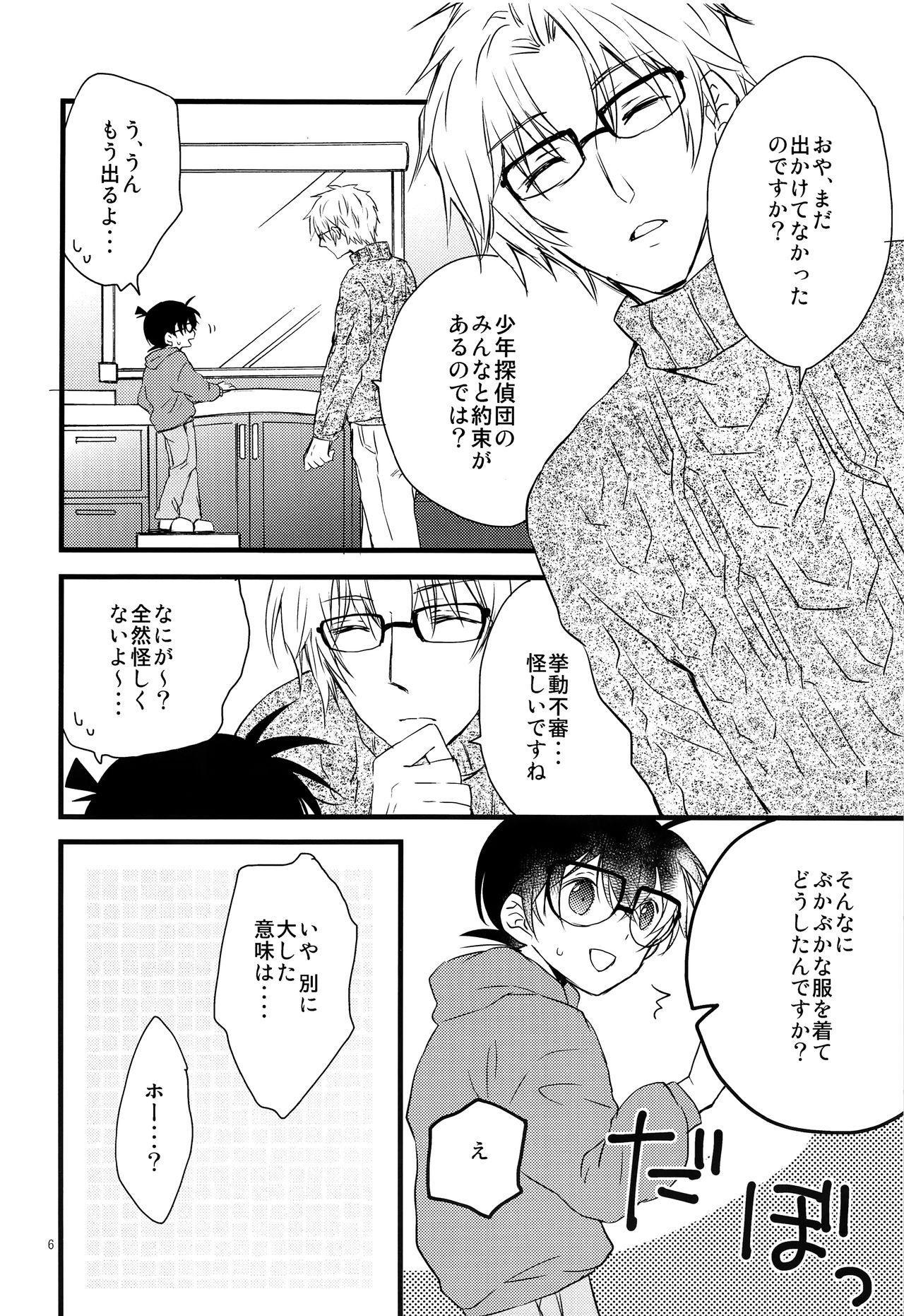 Conan-kun ga Chikubi Kaihatsu Sarechau Hon 4