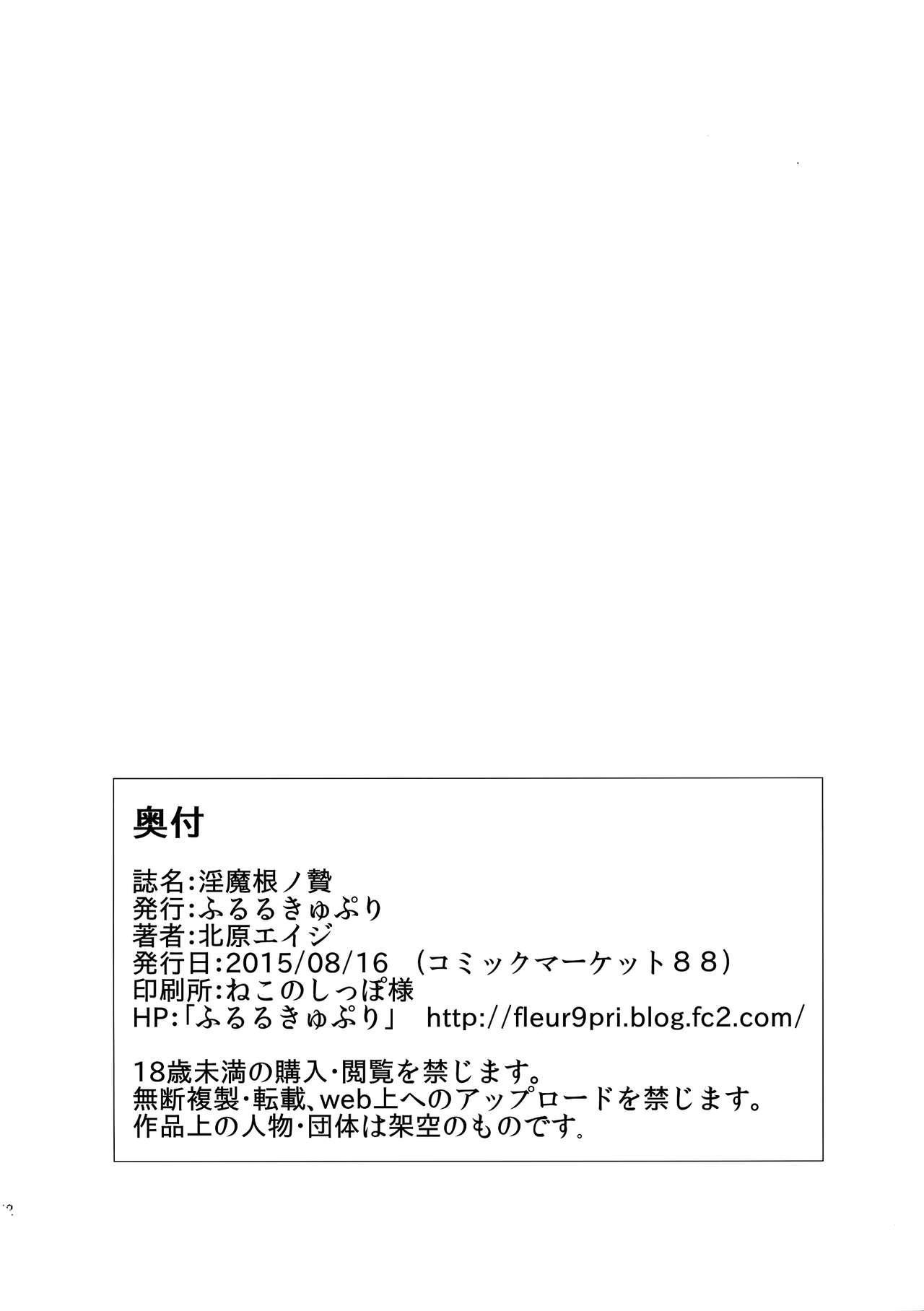 Inmakon no Nie 23