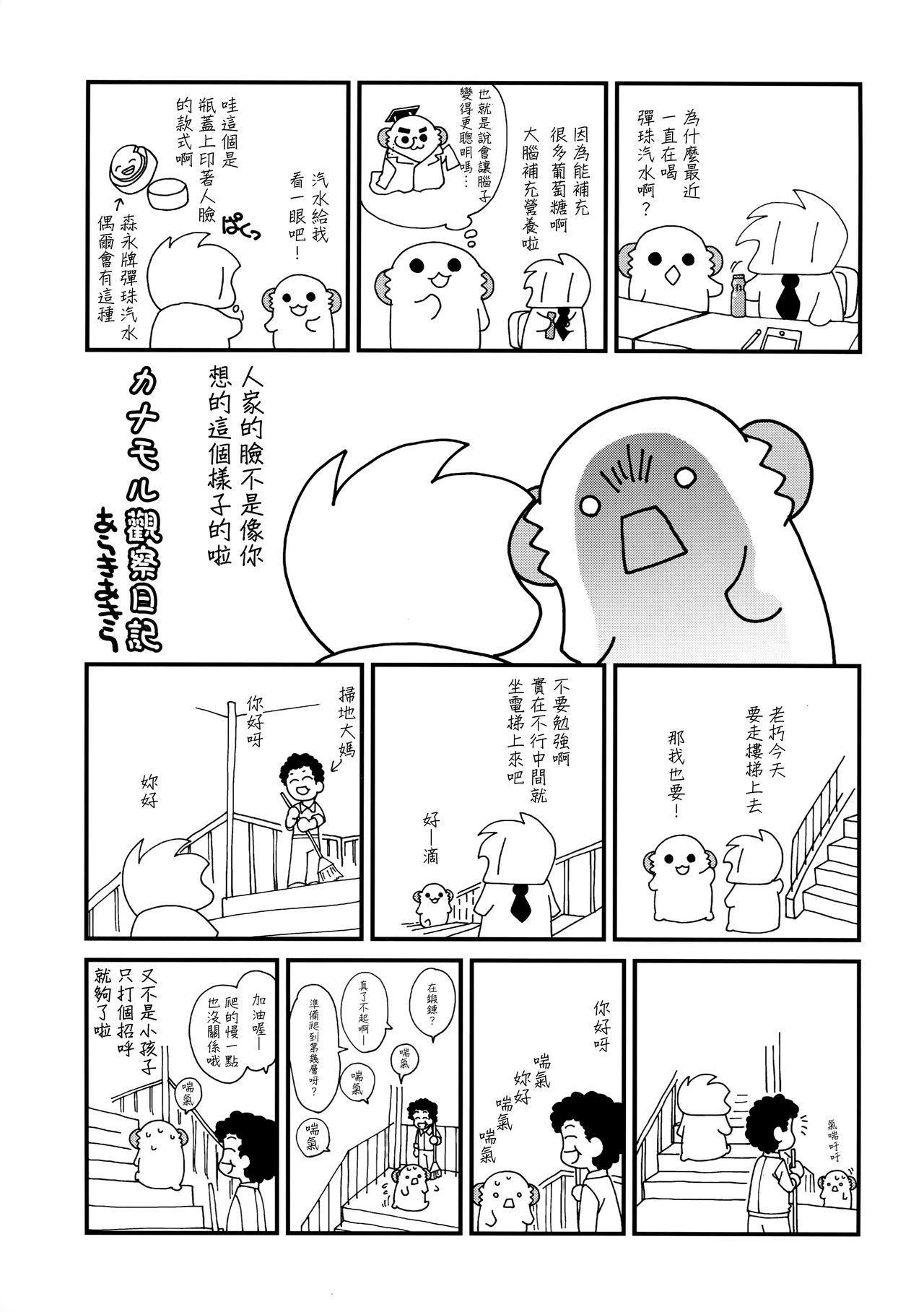 Unicorn wa Orikou 22