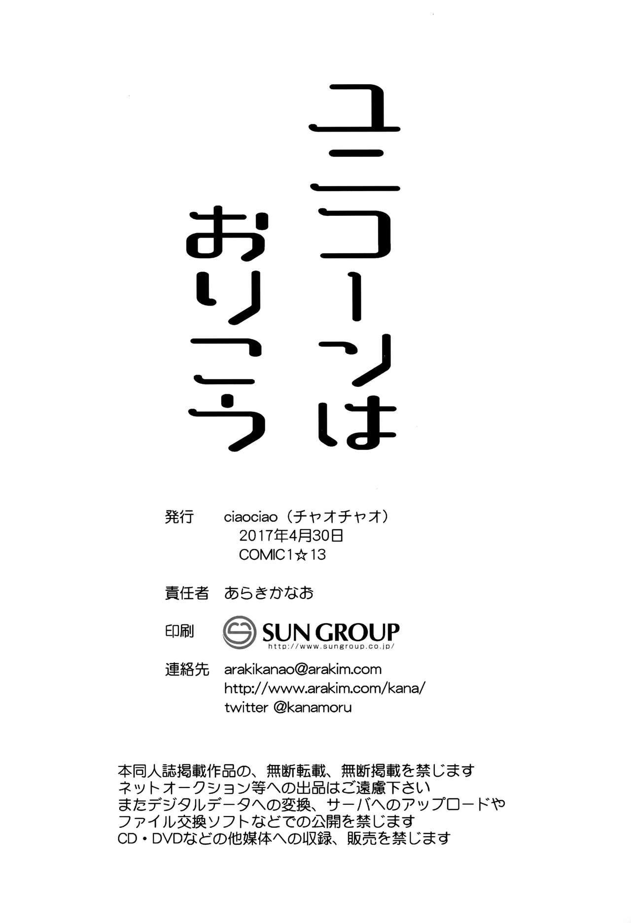Unicorn wa Orikou 23