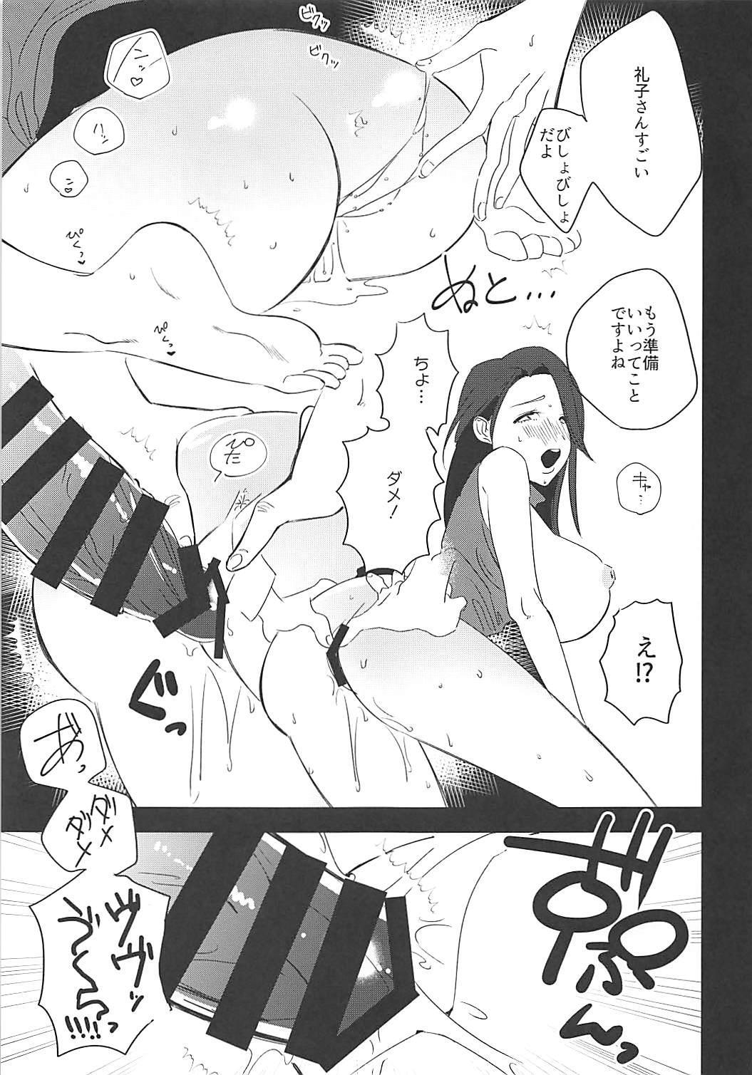Nomi kurabe de Reiko-san ni kattanode gohobi moratta. 9