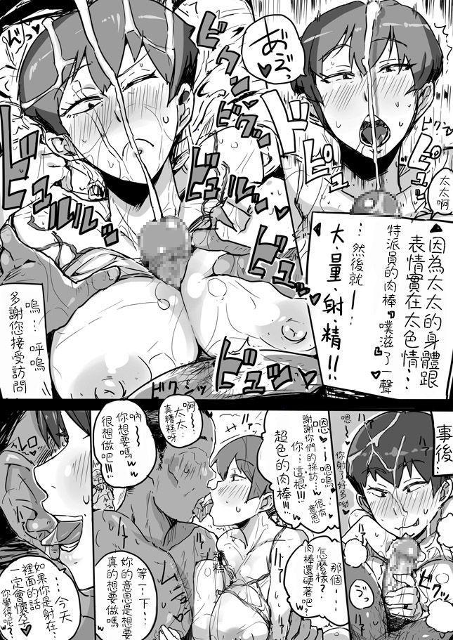 Kikan Hitozuma |地方媽媽季刊 6