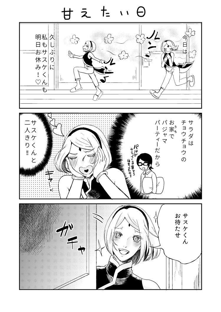 Sasuke and Mommy-Sakura 13