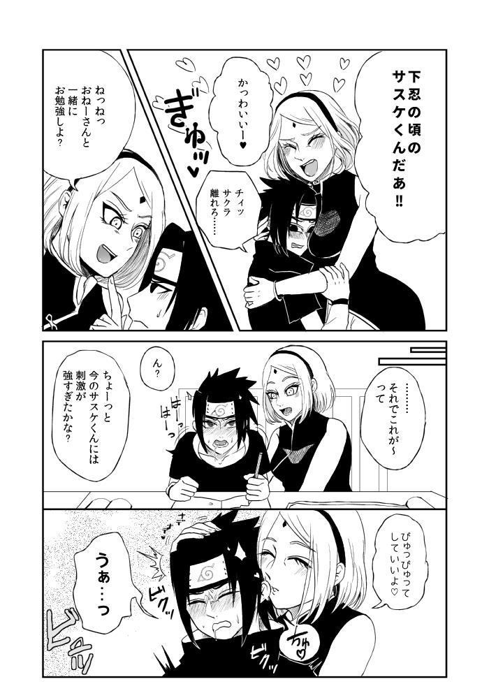 Sasuke and Mommy-Sakura 1