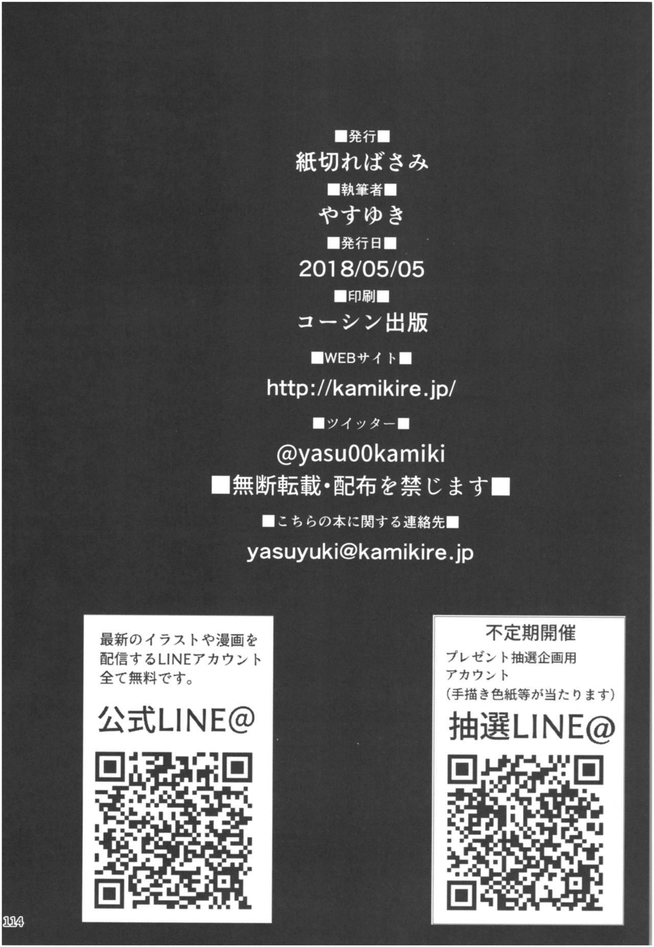Momoiro Bouenkyou Zen 112