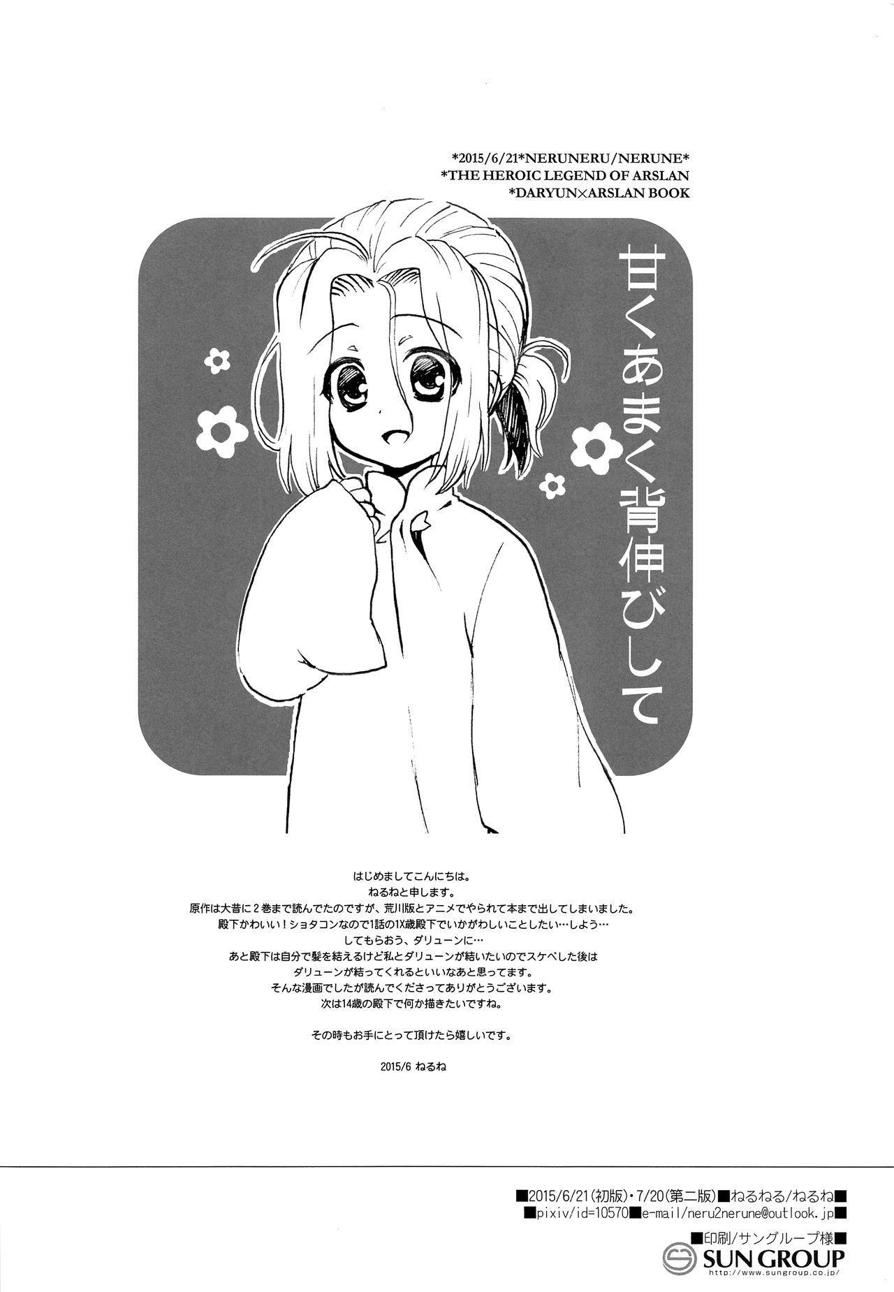 Amaku Amaku Senobi Shite 16