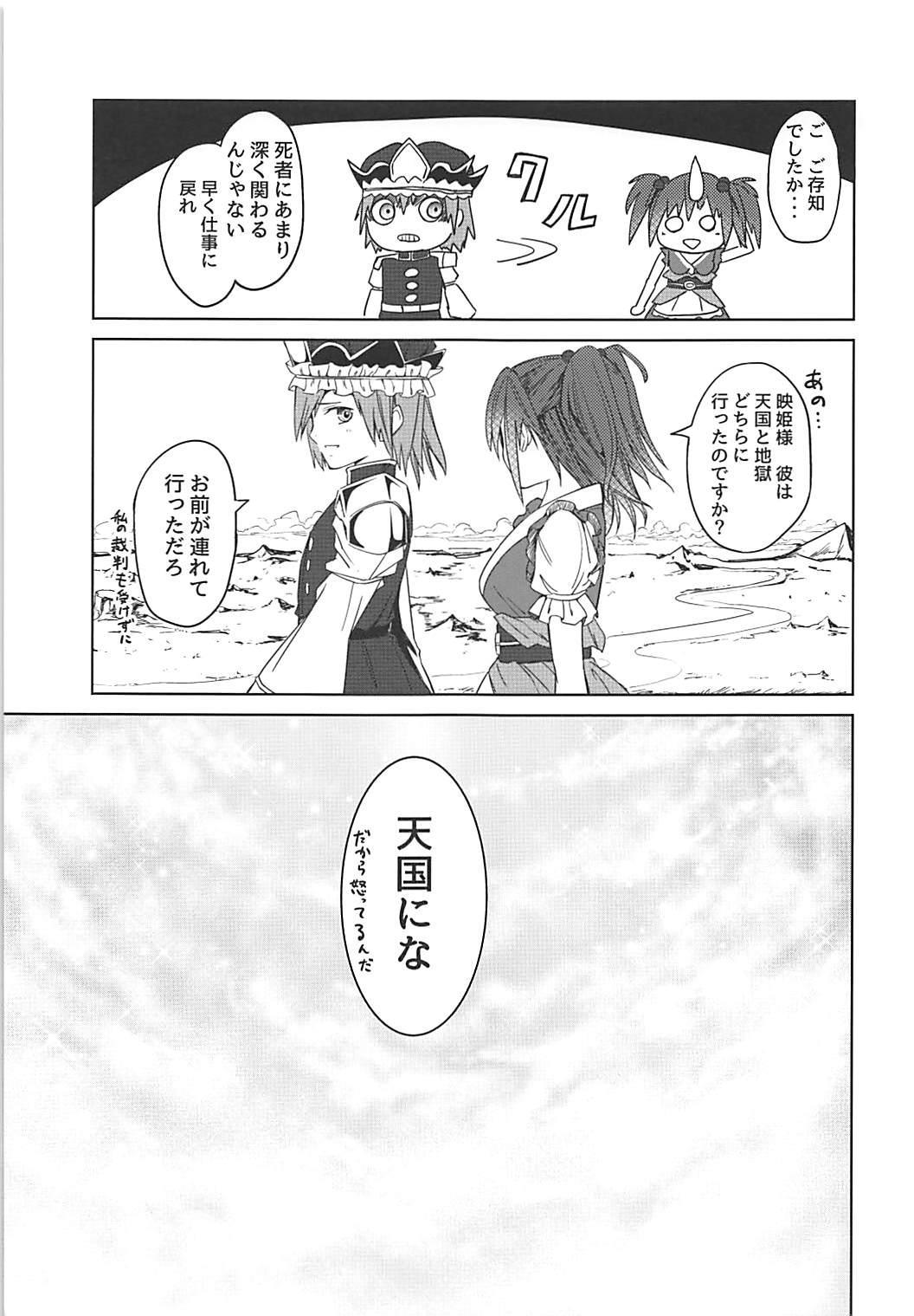 Komachi-san no Yawaraka Oppai 17