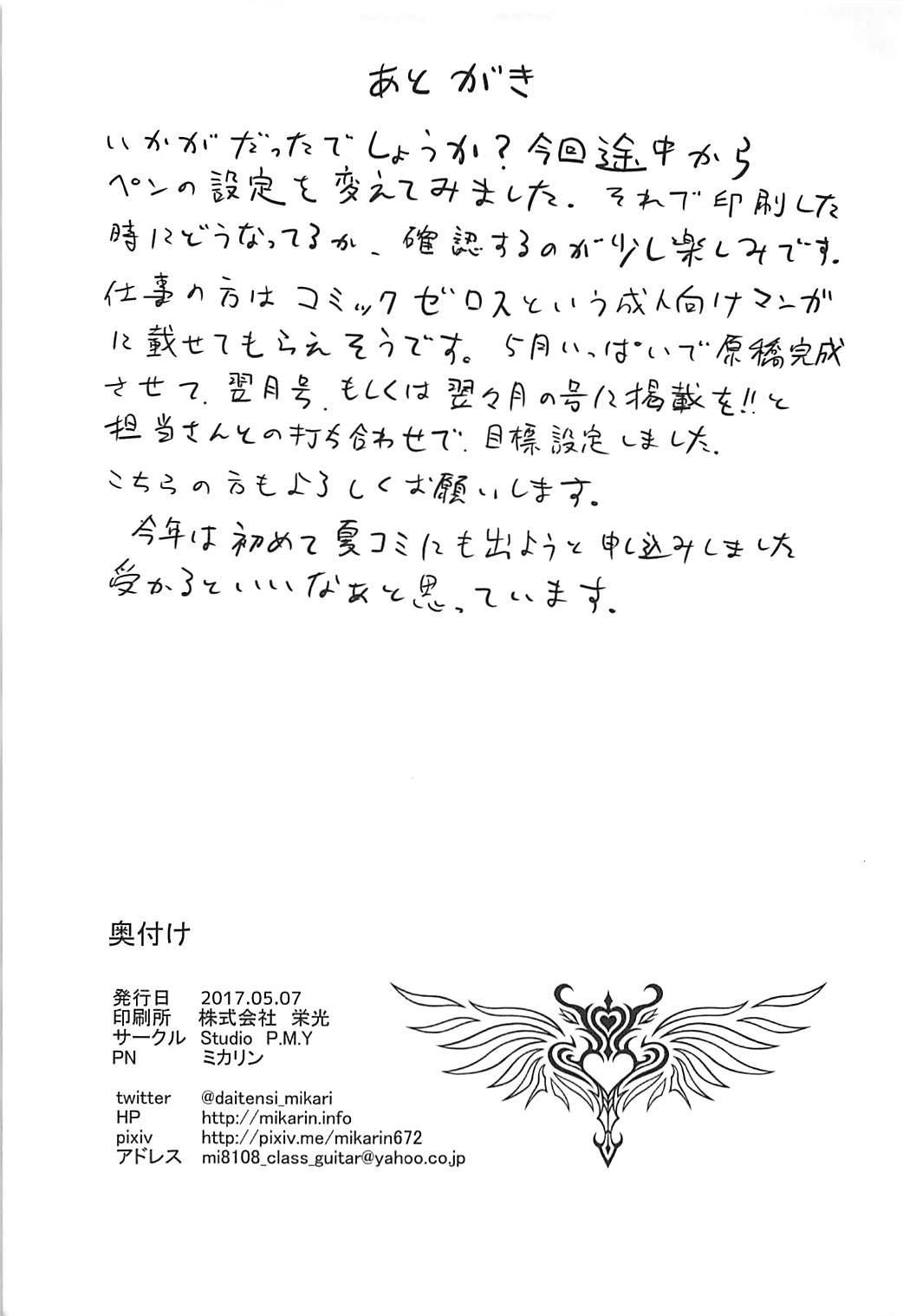 Komachi-san no Yawaraka Oppai 19