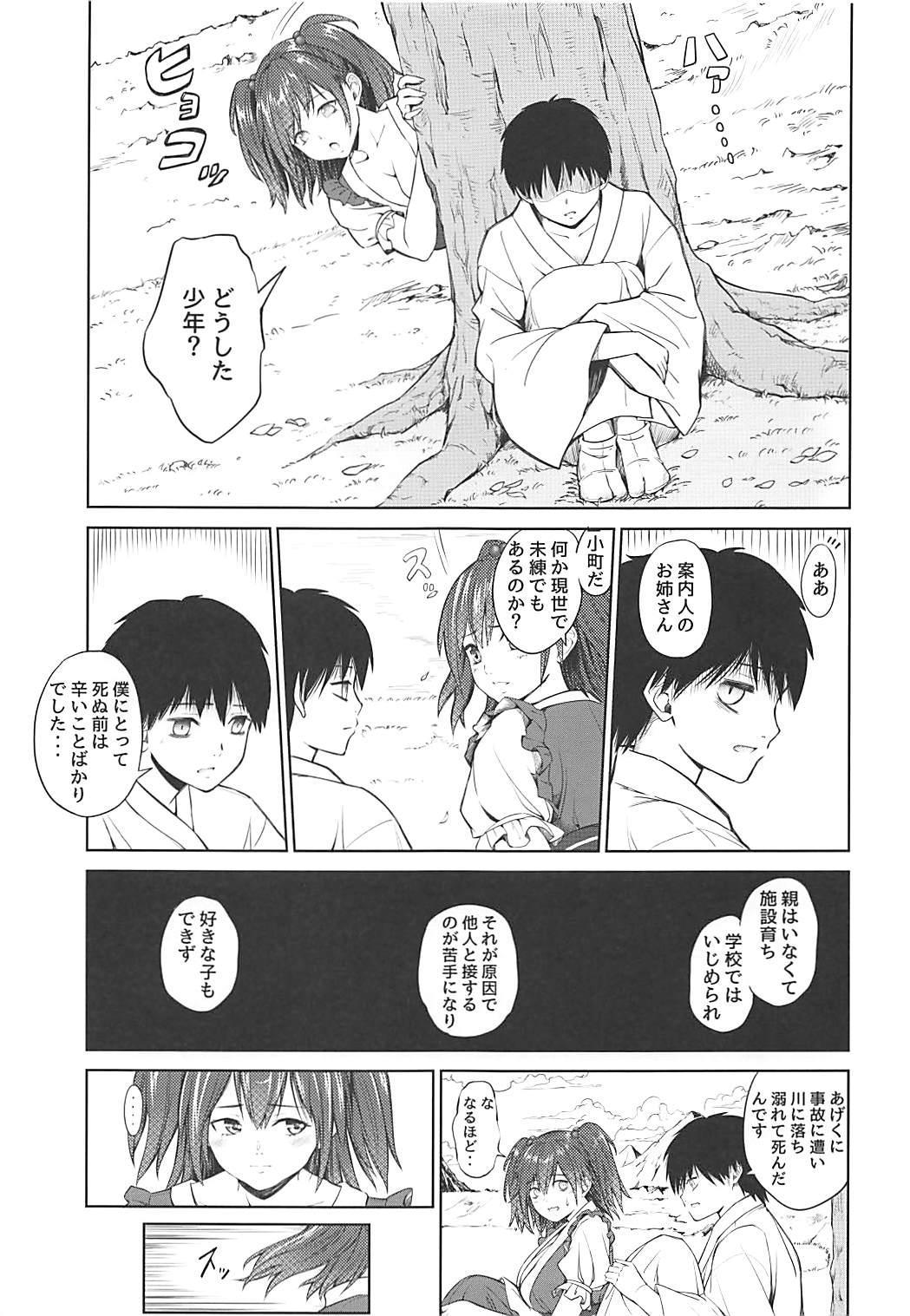 Komachi-san no Yawaraka Oppai 3