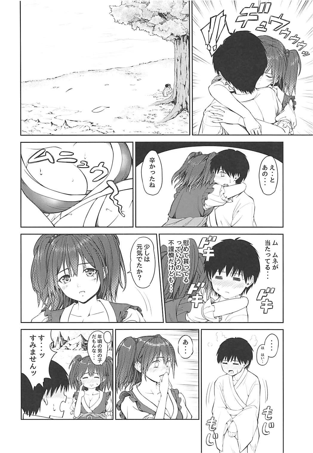 Komachi-san no Yawaraka Oppai 4