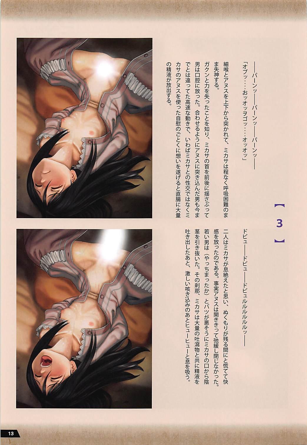 Kyojin no Kumotsu-tachi Mikasa Hen 11