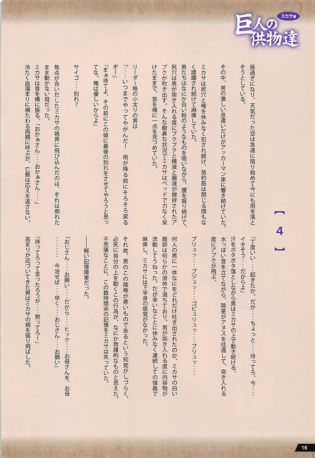 Kyojin no Kumotsu-tachi Mikasa Hen 14