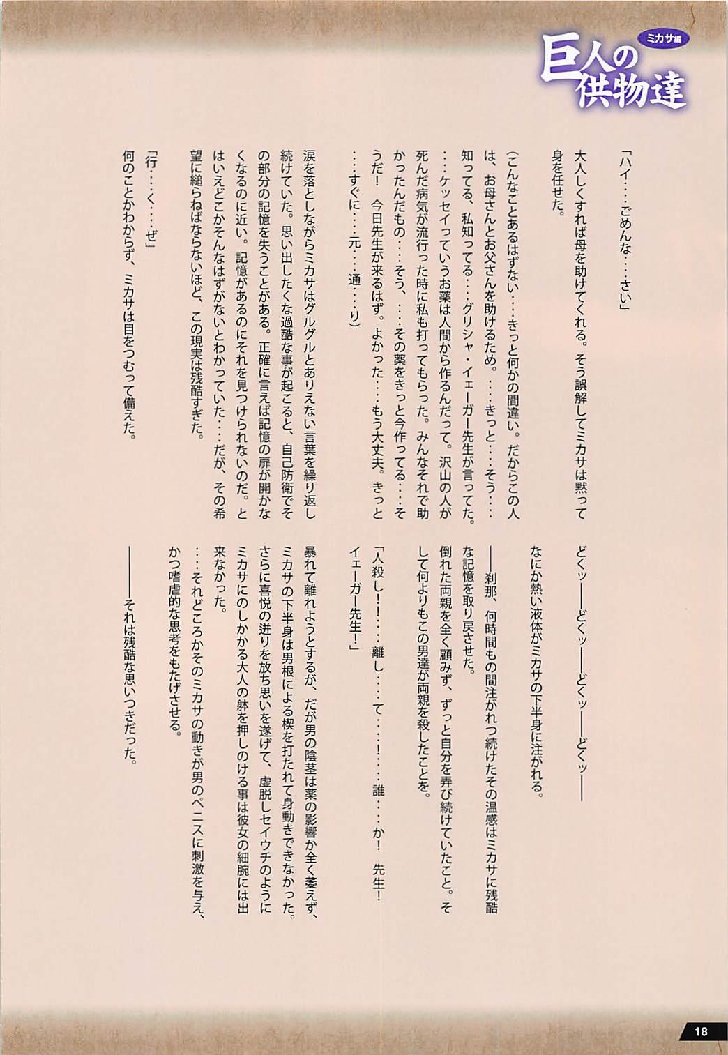 Kyojin no Kumotsu-tachi Mikasa Hen 16