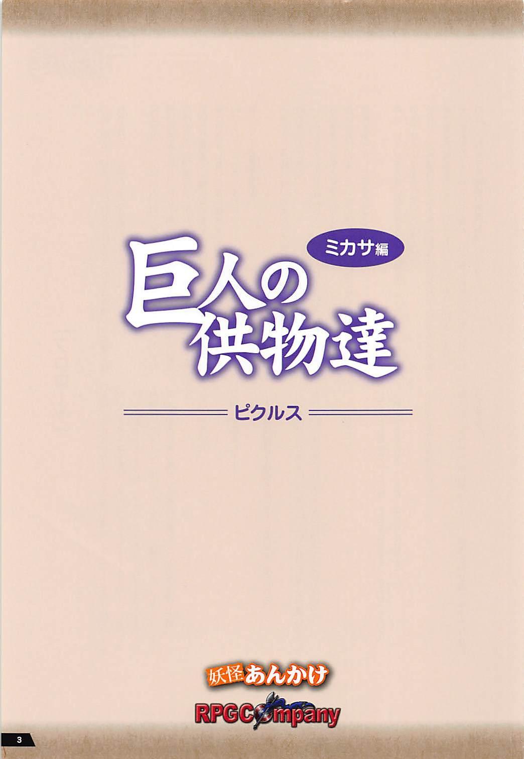 Kyojin no Kumotsu-tachi Mikasa Hen 1